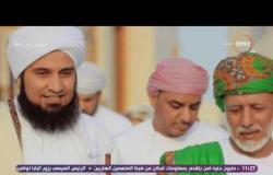 """مساء dmc - تقرير عن الشيخ """" الحبيب علي الجفري """" رئيس مجلس إدارة مؤسسة طابة للأبحاث"""