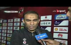 ستاد مصر: تصريحات سيد عبد الحفيظ عقب فوز النادي الأهلي على طنطا