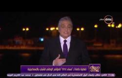 مساء dmc -  أسامة كمال عن ترقية بعض قيادات القوات المسلحة ..الشعب هو من يقلد القادة العسكريين رتبهم