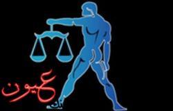 حظك اليوم برج الميزان الجمعة 28/4/2017 على الصعيد المهنى والعاطفى والصحى