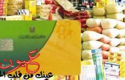 بالفيديو || وزير التموين يكشف حقيقة زيادة حصة الفرد من السلع التموينية خلال شهر رمضان