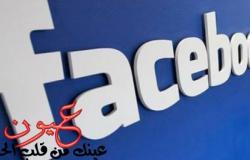 مفاجأة .. مشروع قانون في مجلس النواب لحبس مستخدمي الفيس بوك والغرامة إذا لم يتم عمل هذا الاجراء الفوري والضروري