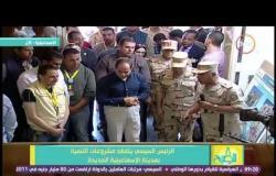 8 الصبح - لحظة وصول الرئيس السيسى لمدينة الإسماعيلية الجديدة لتفقد مشروعات التنمية والإسكان
