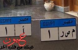 بالأرقام.. أسعار أغلى اللوحات المعدنية في مصر.. لن تصدق ثمن لوحة «م ص ر»