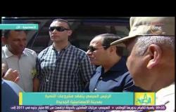 8 الصبح - حوار مع الصحفي أسامة سعيد حول مؤتمر الشباب بالإسماعيلة وكلمة الرئيس السيسى