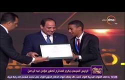 مساء dmc - الرئيس السيسي يكرم المخترع الصغير مؤمن عبد الرحمن