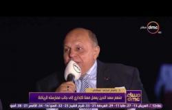 مساء dmc - المهندس / هاني محمود : لم أكن أتخيل العلاقة الجيدة بين اللاعبين بالأولمبياد ومدربيهم