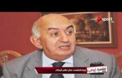 القاهرة أبوظبي - أسرار وكواليس الكرة المصرية - السبت 29 أبريل 2017