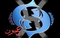 حظك اليوم برج الحوت الثلاثاء 23/5/2018 على الصعيد المهنى والعاطفى والصحى