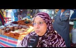 8 الصبح - الجمهور يشتكي من إرتفاع أسعار ياميش رمضان بشكل مبالغ فيه عن أسعار العام الماضي