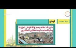8 الصبح - أهم وأبرز العناوين والمانشيتات للأخبار التى جاءت فى الصحف المصرية اليوم