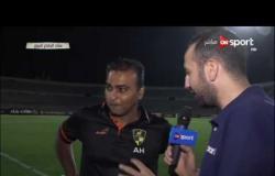 ستاد مصر: لقاء مع أحمد حمودة المدرب العام لفريق وادى دجلة عقب التعادل مع الإسماعيلى