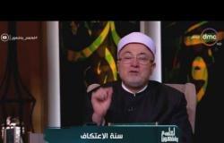 حكم اعتكاف المرأة في مسجد بيتها - لعلهم يفقهون