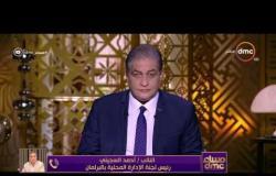 مساء dmc - أحمد السجيني : 15 محافظ حضروا جلسات البرلمان للوصول لحل أزمة القمامة