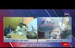 تغطية خاصة - السعودية والإمارات و روسيا يدينون الحادث الإرهابى علي أتوبيس المنيا
