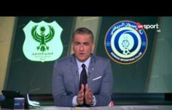 ستاد مصر: الاستوديو التحليلي وأهداف مباراة أسوان والمصري - ضمن الأسبوع الثلاثون للدوري المصري