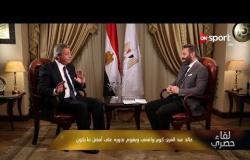 لقاء حصري - مناقشة لقانون الرياضة الجديد مع م. خالد عبد العزيز - وزير الشباب والرياضة