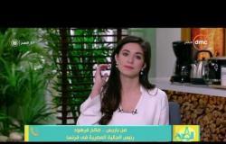 """8 الصبح - رئيس الجالية المصرية فى فرنسا يوضح كيف إستقبل المغتربين المصريين """"شهر رمضان المبارك"""""""