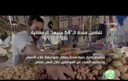 """8 الصبح - تقرير يوضح تفاصيل منحة الـ """"14جنيه"""" الرمضانية من وزارة التموين"""
