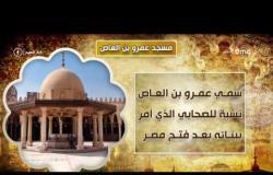"""8 الصبح - تقرير يوضح تاريخ إنشاء """"مسجد عمرو بن العاص"""" فى مصر"""