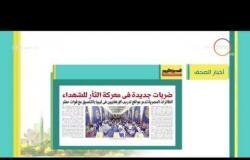 8 الصبح - أهم العناوين والمانشيتات للأخبار التى جاءت فى الصحف المصرية اليوم