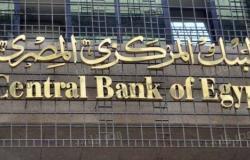 المركزي المصري يطرح 1.5 مليار جنيه سندات خزانة الإثنين
