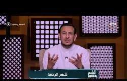 """لعلهم يفقهون - حلقة الاحد 28-5-2017 مع الشيخ رمضان عبد المعز """" شهر الرحمة """""""