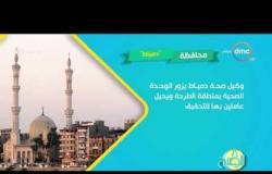 8 الصبح - فقرة #أحسن_ناس .. أهم الأخبار التى دارت فى محافظات الجمهورية