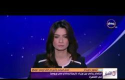 الأخبار - إجتماع رباعي بين وزراء خارجية ودفاع مصر وروسيا فى القاهرة