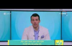 8 الصبح - طارق عامر : مصر جمعت مليار دولار خلال يومين بعد رفع الفائدة