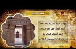 """8 الصبح - تاريخ بناء """"مسجد الأزهر الشريف"""" ... أول واشهر مسجد تم بناءه فى مصر"""
