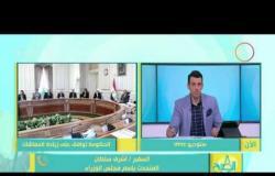 8 الصبح - المتحدث يإسم مجلس الوزراء يكشف تفاصيل إقرار علاوة المعاشات وبرنامج تكافل وكرامة