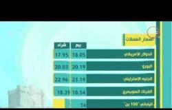 8 الصبح - شوف أسعار الخضروات والفاكهة وياميش رمضان .. وأسعار الذهب والعملات الأجنبية