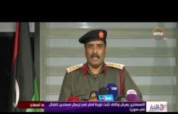 الأخبار - المسماري يعرض وثائق تثبت تورط قطر فى إرسال مسلحين للقتال فى سوريا