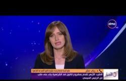 الأخبار - الطيب : الأزهر تقدم بمشروع قانون ضد الكراهية بناء على طلب من الرئيس السيسى