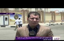 الأخبار - جنايات القاهرة تنظر اليوم إعادة محكمة مرسي و26 آخرين فى قضية إقتحام السجون