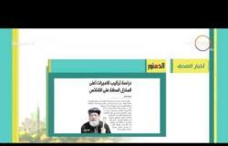 8 الصبح - أبرز العناوين والمانشيتات للأخبار التى تصدرت الصحف المصرية اليوم
