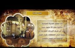 """8 الصبح - تاريخ إنشاء وبناء """"مسجد الصحابة"""" فى شرم الشيخ """"مدينة السلام"""""""