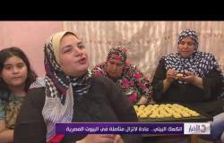 الكعك البيتي.. عادة لاتزال متأصلة في البيوت المصرية - الأخبار