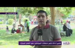 كاميرا dmc تتابع احتفالات المواطنين بعيد الفطر المبارك من القناطر الخيرية - الأخبار