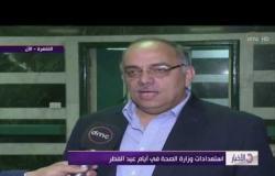 اسعدادات وزارة الصحة في أيام عيد الفطر المبارك - الأخبار