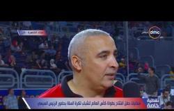 """تغطية خاصة - لقاء خاص مع كابتن/ طارق خيري """" المدرب العام المنتخب الوطني للسلة """""""
