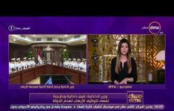 مساء dmc - وزير الداخلية : قوى داخلية وخارجية تسعى لتوظيف الإرهاب لهدم الدولة