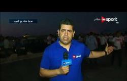 خاص مع سيف - أجواء ما قبل مباراة الزمالك والأهلي الليبي بأبطال افريقيا