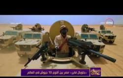 """مساء dmc - """" جلوبال فاير """" : مصر بين أقوى 10 جيوش في العالم"""