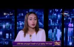 مساء dmc - نوران إبنة البطل اللواء هشام أبو العزم توجه رسالة قوية لجنرالات الفيس بوك والسوشيال ميديا
