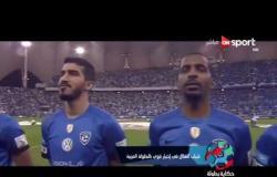 حكاية بطولة: تاريخ الكرة السعودية واللبنانية.. ودور الأندية في البطولة العربية
