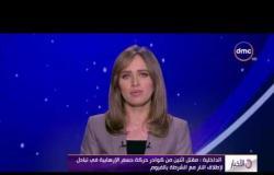 الأخبار - الداخلية : مقتل اثنين من كوادر حركة حسم الإرهابية في تبادل لإطلاق النار مع الشرطة بالفيوم