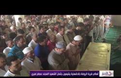 الأخبار - أهالي قرية الروضة بالدقهلية يشيعون جثمان المجند عصام صبري