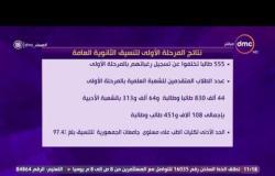 """مساء dmc - """" وزير التعليم العالي يعلن نتيجة المرحلة الأولى للتنسيق بالجامعات """""""